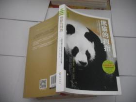 熊猫的拇指:那些有趣的生命现象和生物进化的故事