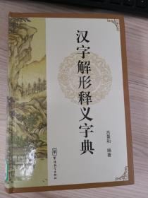汉字解形释义字典