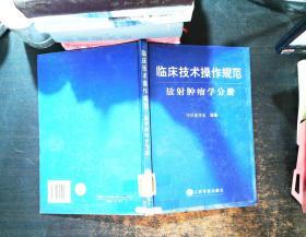 临床技术操作规范:放射肿瘤学分册 【馆藏有章】