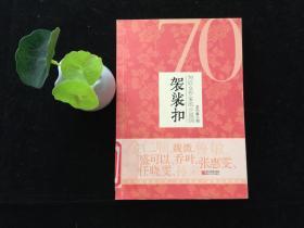 袈裟扣:70后女作家的小说国