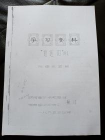 湖南传统武术 名家 -沈岳武 《返还功讲义》16开1册全。售 打印件~仅供做学习资料用 下单见图和描述--