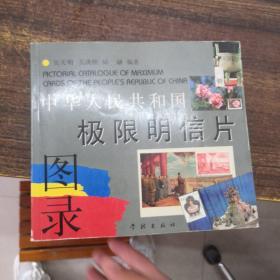 中华人民共和国极限明信片图录