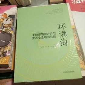 环渤海土地多功能评价与生态安全格局构建