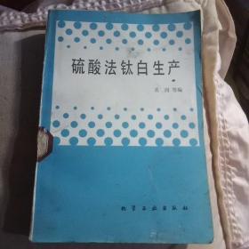 硫酸法钛白生产(馆藏本)