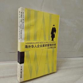 海外华人企业家的管理思想--文化背景与风格