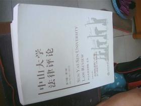 中山大学法律评论(第10卷第1辑)