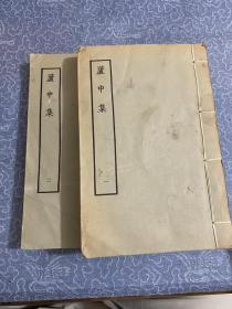 清人别集丛刊:芦中集(2册全 线装印600部)缺版权 详情见图