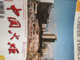 中国火炬1999.2