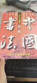 中国书法1997年第三期