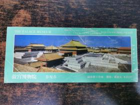 故宫博物院参观券(面值20元)