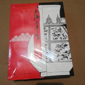 上海六千年(套装全3册)未折封
