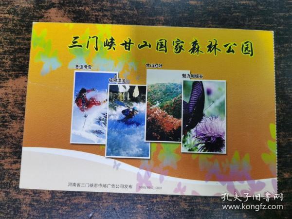 三门峡甘山国家森林公园邮资门票