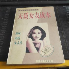 天质女友读本 : 走向完美与智慧的彼岸 . A