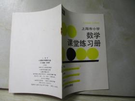 上海市 小学数学课堂练习册 五年级第二学期用(B册)