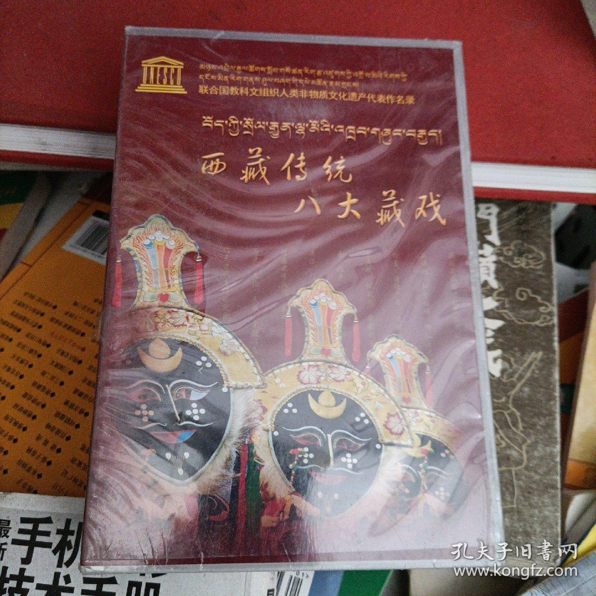 西藏传统八大藏戏