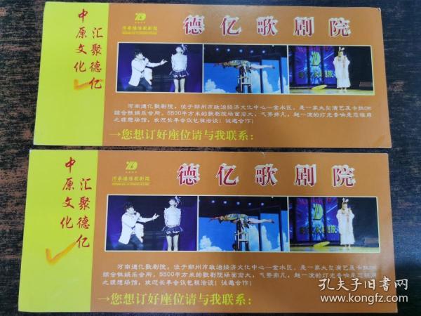 河南省德亿歌剧院入场券2张