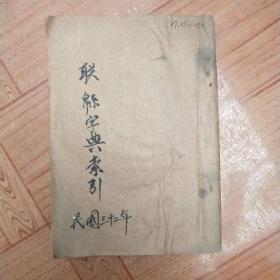 民国联锦字典索引
