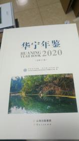 华宁年鉴(2020)(总第21卷)