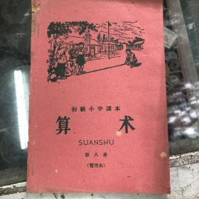广东老课本,算术第八册,暂定本,小学课本