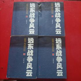 远东战争风云(1—4卷)全四卷 一版一印