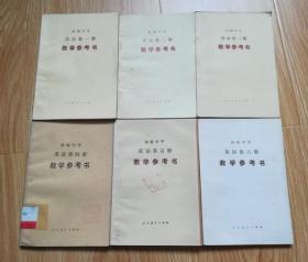 80年代老教参 初级中学 英语 教学参考书【全套6本   82~84年人教版  未用】