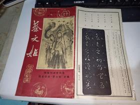 庆祝中华人民共和国成立三十周年献礼演出 :蔡文姬 (节目单)