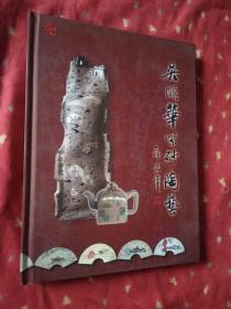 吴顺华紫砂陶艺 中英对照  作者签赠本 精装
