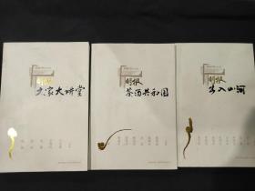明报·大家大讲堂 出入山河 茶酒共和国 3册合售
