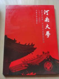 河南大学1912.2002(附于安澜先生百年诞辰100年学术研讨会合影留念1张)