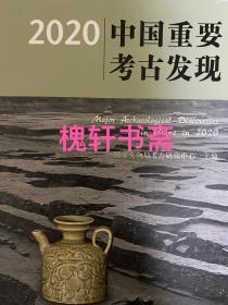 2020中國重要考古發現 現貨