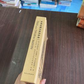 青岛及周边导游手册(1904)