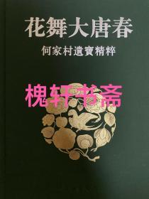花舞大唐春:何家村遺寶精粹(1.3)