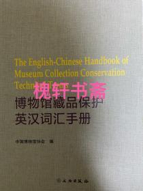 博物館藏品保護英漢詞匯手冊