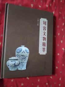 句容文物精萃 王林:  江苏人民  2009   精装