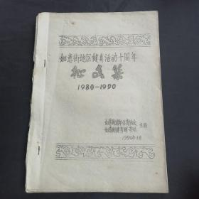 【油印本】如意街地区健身活动十周年征文集1980——1990