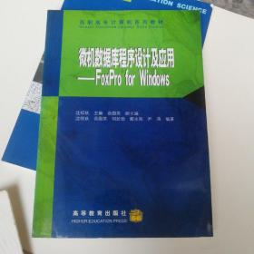 微机数据库程序设计及应用:FoxPro for Windows
