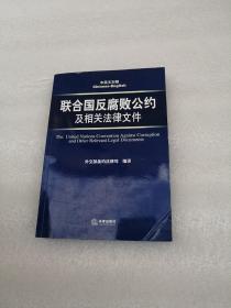 联合国反腐败公约及相关法律文件