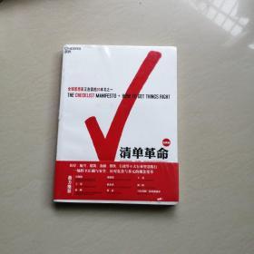 清单革命(经典版)