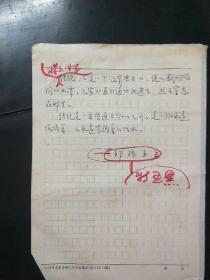著名书法家邹振亚手稿