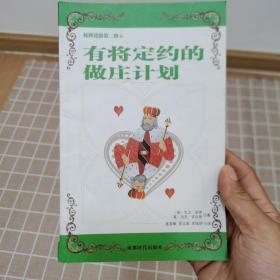 桥牌进阶丛书第二辑:有将定约的坐庄计划