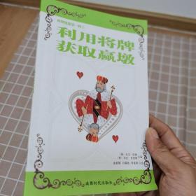 桥牌进阶丛书第一辑:利用将牌获取赢墩