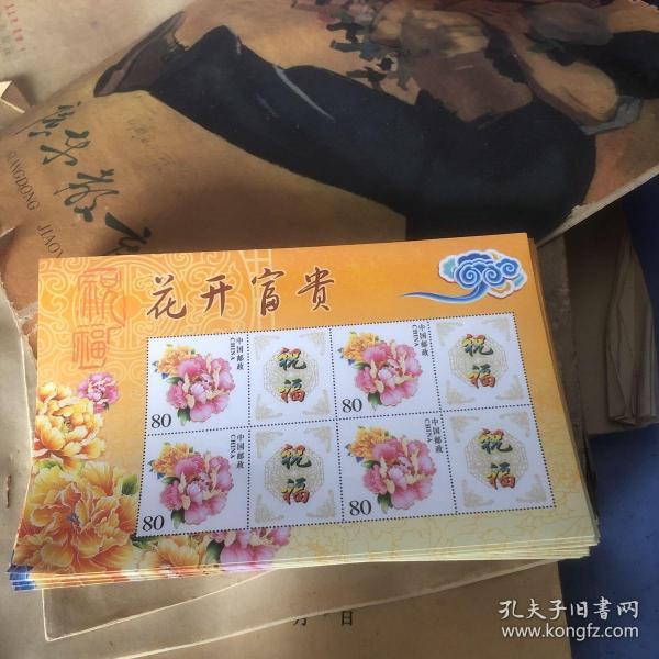 花开富贵 小版邮票 面值3.2元 41张合售