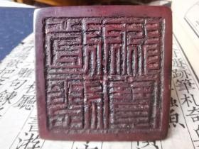 清代铜印 道教三宝印 道经师宝 5.5厘米  厚