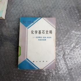 化学基石史略~化学概念、定律、学说的形成和发展(馆藏本)一版一印580册