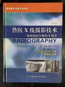 兽医X线摄影技术(作者签赠)