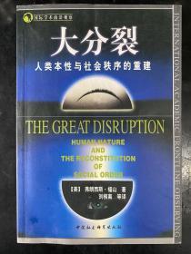 大分裂:人类本性与社会秩序的重建