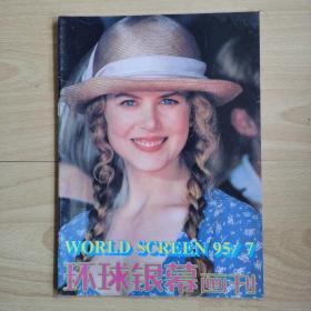 环球银幕画刊1995年第7期