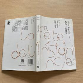 米兰·昆德拉作品全新系列·庆祝无意义(精装)