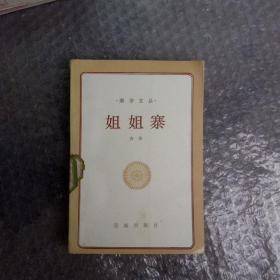 姐姐寨(馆藏本)