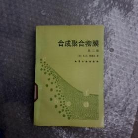 合成聚合物膜第二版(馆藏书)